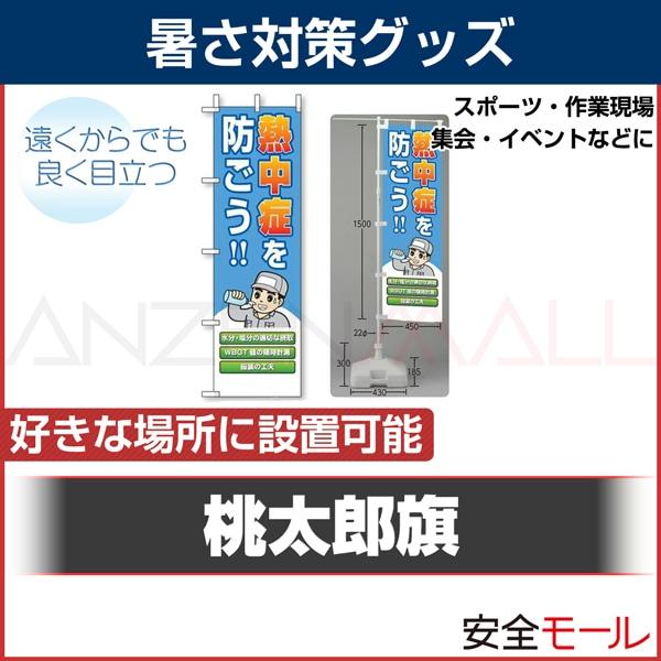 商品アイコン桃太郎旗