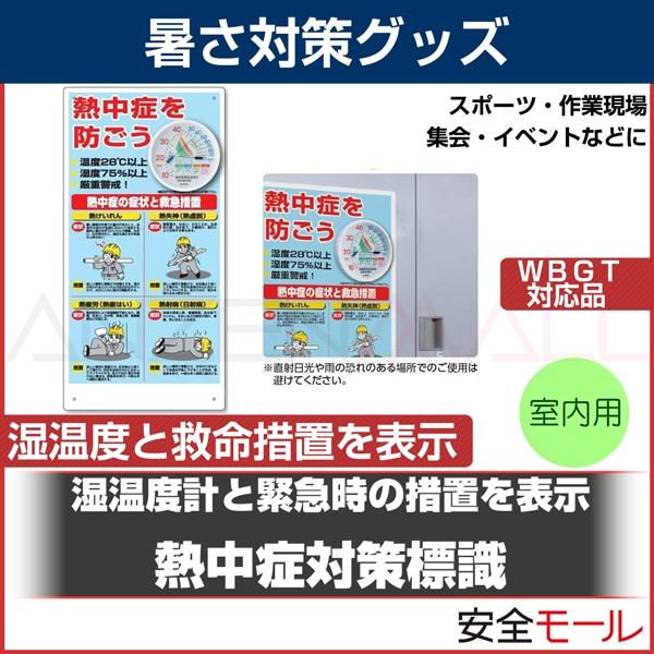 商品アイコン暑さ対策標識