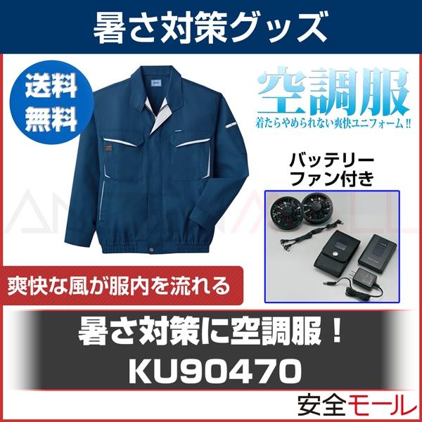商品アイコン空調服90470