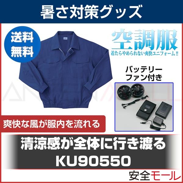 商品アイコン90550