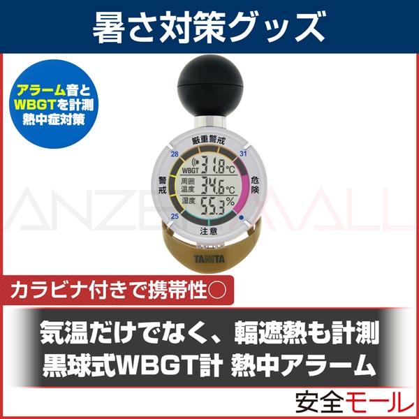 黒球式WBGT計 熱中アラーム TT-562