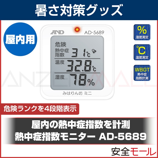 熱中症指数モニター みはりん坊ミニ TB-3102