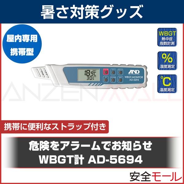 商品アイコンWBGT計
