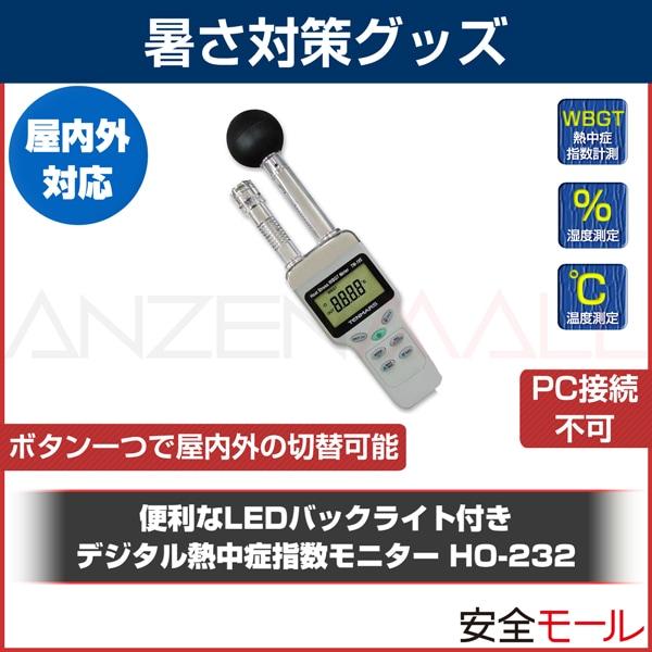 屋内外対応デジタル熱中症指数モニター HO-232