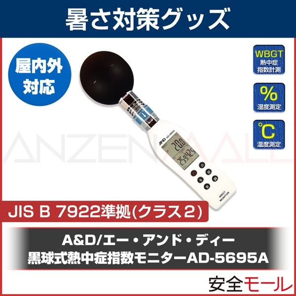 商品画像黒球式熱中症指数モニターAD-5695