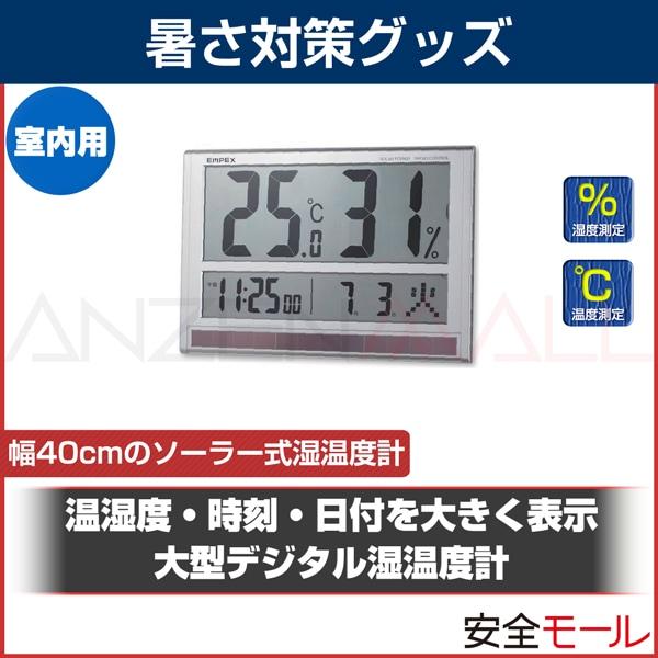 商品画像大型デジタル湿温度計