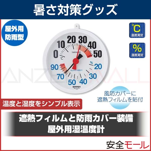 商品画像屋外用湿温度計