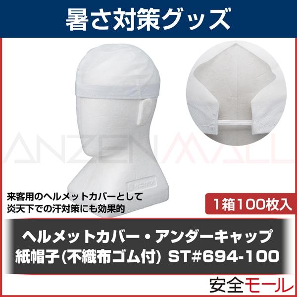 商品画像紙帽子