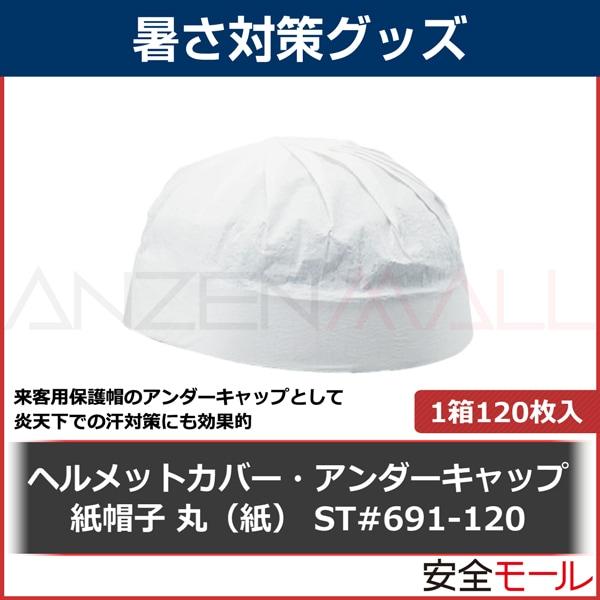 紙帽子 丸(紙) ST#691-120