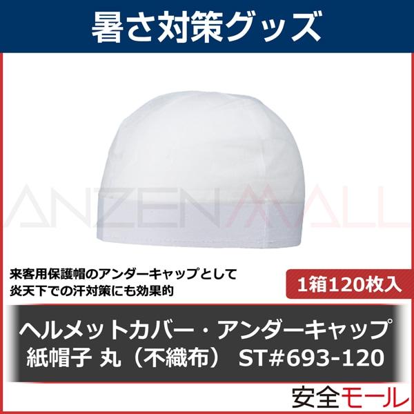 紙帽子 丸(不織布) ST#693-120