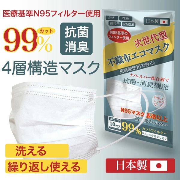 ときよみ 次世代型不織布エコマスクN95マスク(1袋10枚) KN95/ナノファイバー/ナノシルバー/日本製
