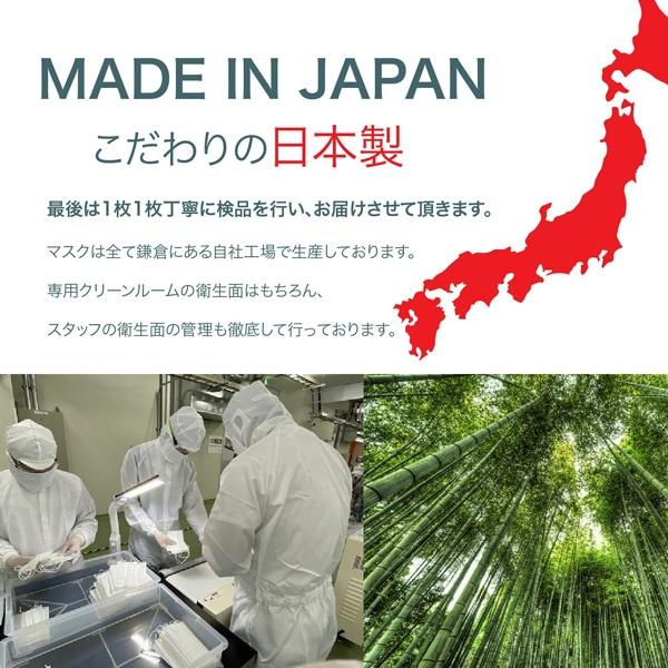 マスクは全て鎌倉にある自社工場で生産しております