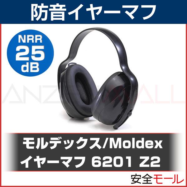 商品アイコンイヤーマフ6201Z2モルデックス
