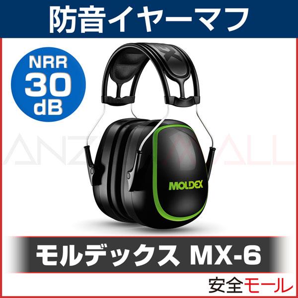 商品画像イヤーマフ 防音 MX-6 モルデックス6130(遮音値/NRR:30dB)MOLDEX社製(防音/しゃ音/騒音対策)(イヤマフ)