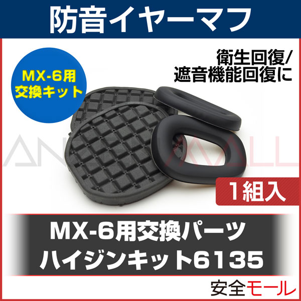 商品画像イヤーマフ用交換パーツ MX-6用ハイジンキット6135