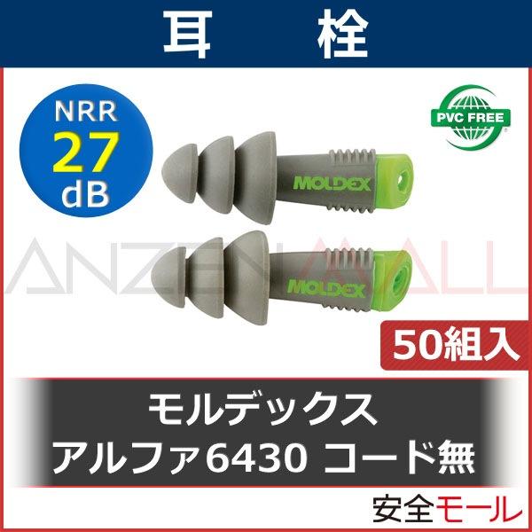 商品画像【モルデックス】 耳栓 アルファ6430 コード無し(NRR:33dB)