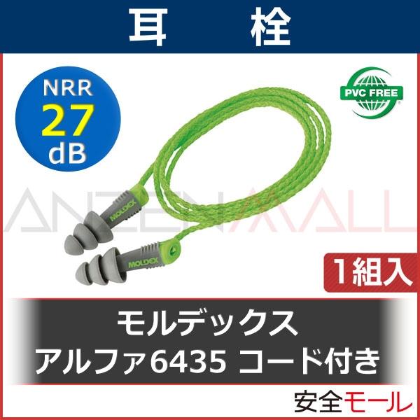 商品画像【モルデックス】 耳栓 アルファ6435 コード付き (1組) (遮音値/NRR:27dB)