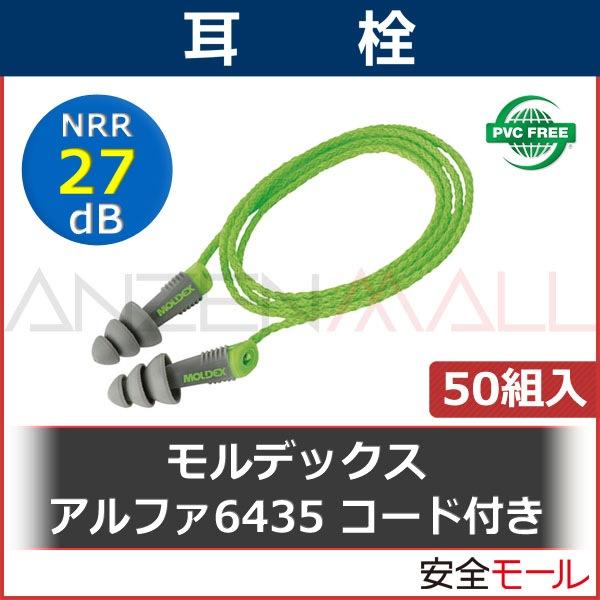 商品画像【モルデックス】 耳栓 アルファ6435 コード付き(NRR:27dB)