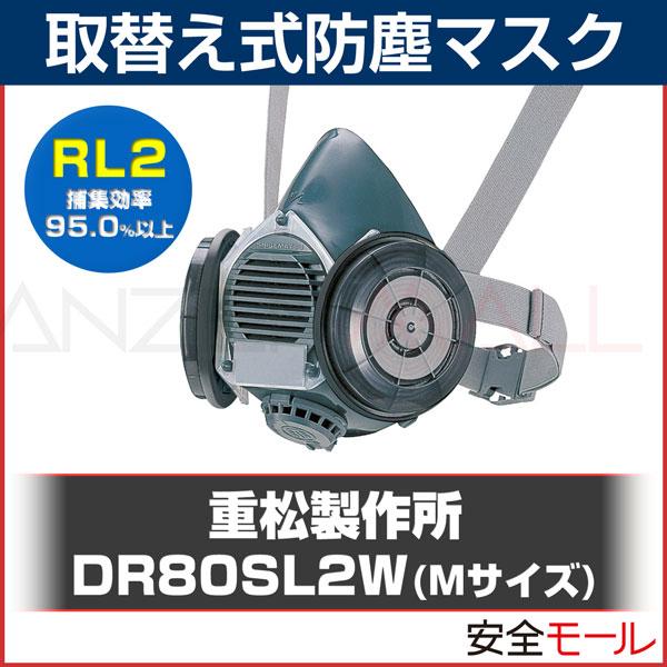 商品画像DR80SL2W
