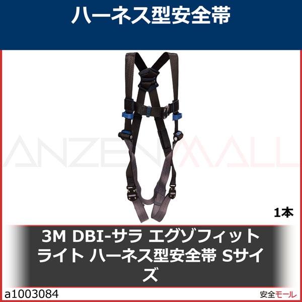 商品画像a10030843M DBI-サラ エグゾフィット ライト ハーネス型安全帯 Sサイズ 1114080 1本
