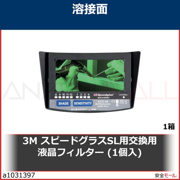 商品画像a10313973M スピードグラスSL用交換用液晶フィルター (1個入) 700020 1箱