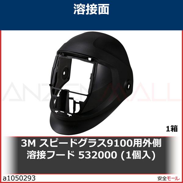 商品画像a10502933M スピードグラス9100用外側溶接フード 532000 (1個入) 532000 1箱