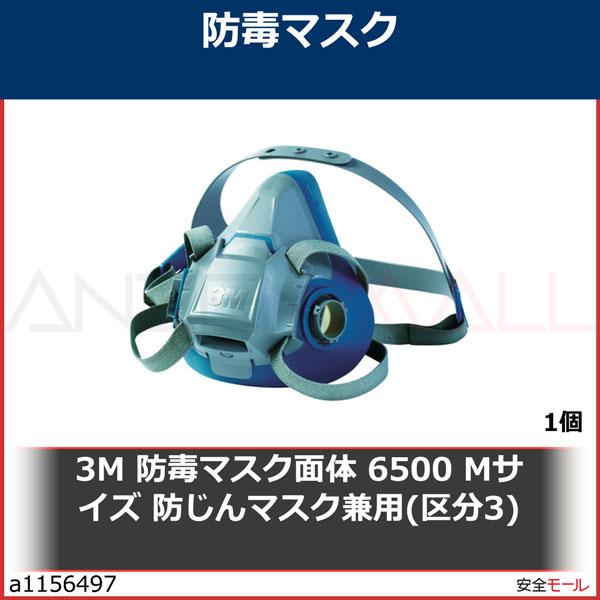 商品画像a11564973M 防毒マスク面体 6500 Mサイズ 防じんマスク兼用(区分3) 6500MCL3 1個