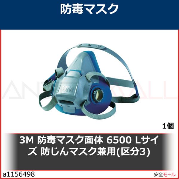 商品画像a11564983M 防毒マスク面体 6500 Lサイズ 防じんマスク兼用(区分3) 6500LCL3 1個