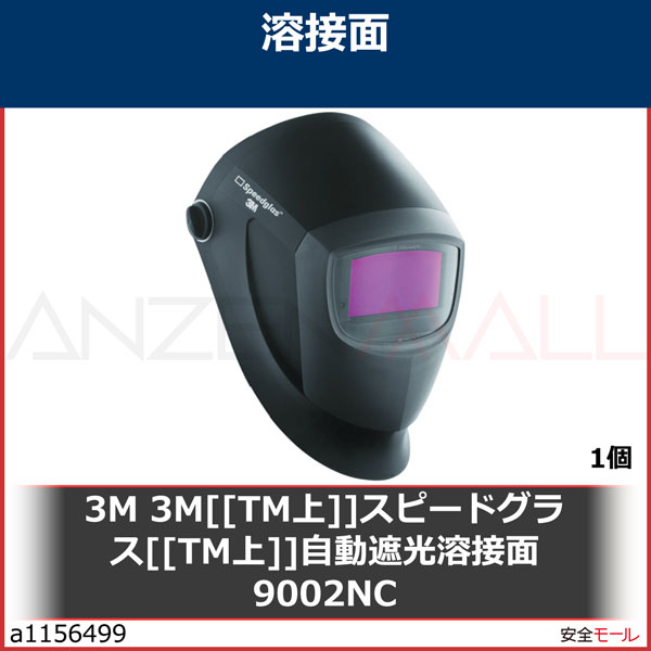 商品画像a11564993M 3M[[TM上]]スピードグラス[[TM上]]自動遮光溶接面 9002NC 401385 1個