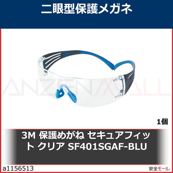 商品画像a11565133M 保護めがね セキュアフィット クリア SF401SGAF-BLU SF401SGAFBLU 1個