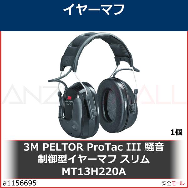 商品画像a11566953M PELTOR ProTac III 騒音制御型イヤーマフ スリム MT13H220A MT13H220A 1個