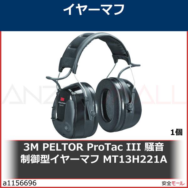 商品画像a11566963M PELTOR ProTac III 騒音制御型イヤーマフ MT13H221A MT13H221A 1個