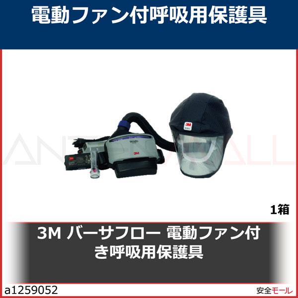 商品画像a12590523M バーサフロー 電動ファン付き呼吸用保護具 JTRS333JPLUS 1箱