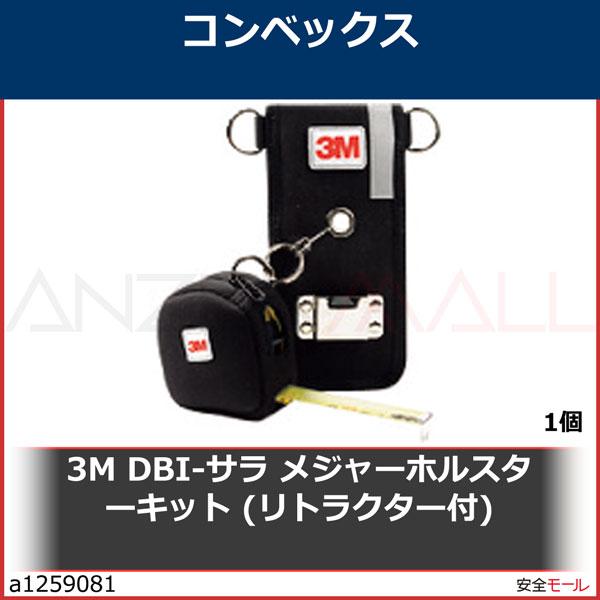 商品画像a12590813M DBI-サラ メジャーホルスターキット (リトラクター付) 1500100 1個