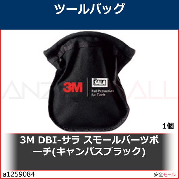 商品画像a12590843M DBI-サラ スモールパーツポーチ(キャンバスブラック) 1500119 1個