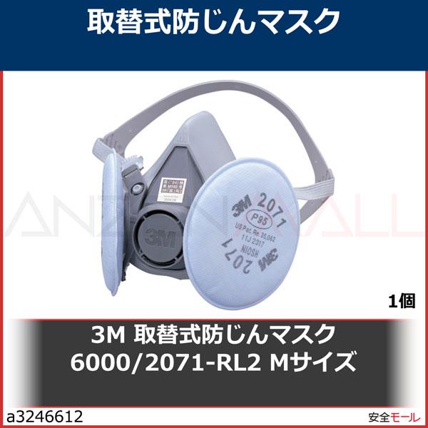 商品画像a32466123M 取替式防じんマスク 6000/2071-RL2 Mサイズ 60002071RL2M 1個