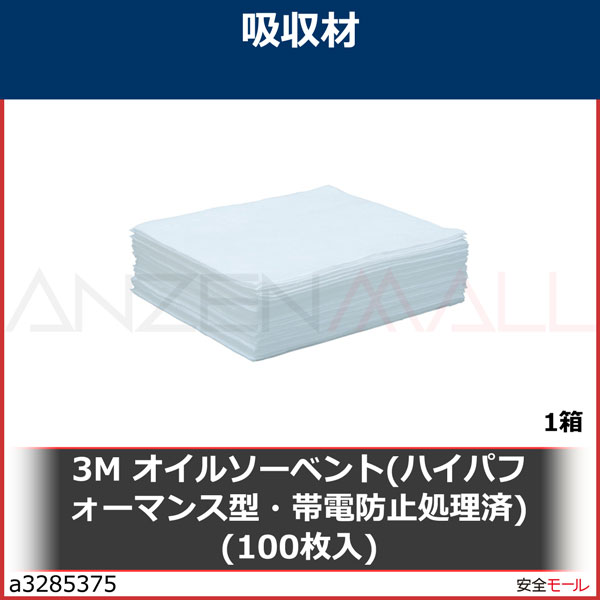 商品画像a32853753M オイルソーベント(ハイパフォーマンス型・帯電防止処理済) (100枚入) HP556 1箱