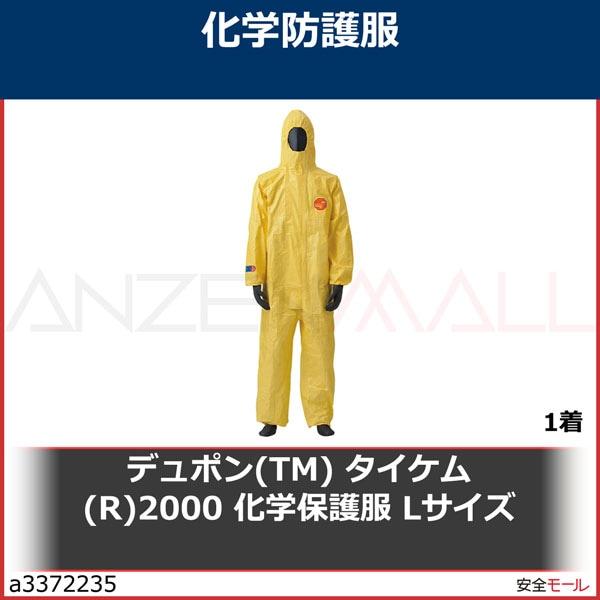 商品画像a3372235デュポン(TM) タイケム(R)2000 化学保護服 Lサイズ TCL 1着