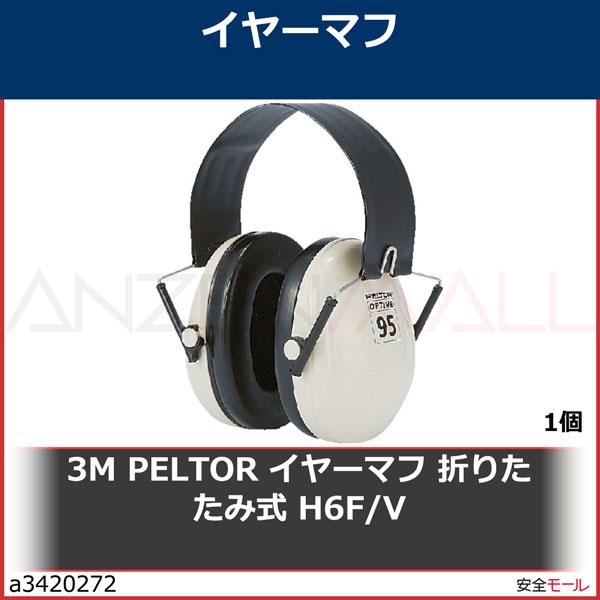 商品画像a34202723M PELTOR イヤーマフ 折りたたみ式 H6F/V H6FV 1個