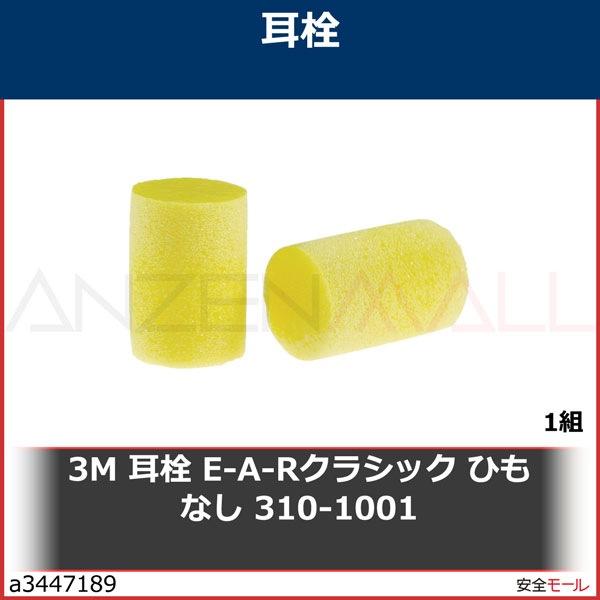 商品画像a34471893M 耳栓 E-A-Rクラシック ひもなし 310-1001 3101001 1組