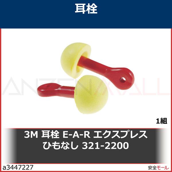 商品画像a34472273M 耳栓 E-A-R エクスプレス ひもなし 321-2200 3212200 1組