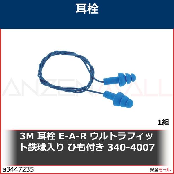 商品画像a34472353M 耳栓 E-A-R ウルトラフィット鉄球入り ひも付き 340-4007 3404007 1組
