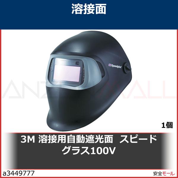 商品画像a34497773M 溶接用自動遮光面  スピードグラス100V 751120 1個
