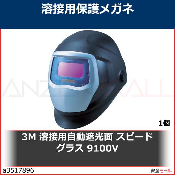 商品画像a35178963M 溶接用自動遮光面 スピードグラス 9100V 501805 1個