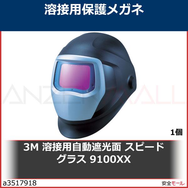商品画像a35179183M 溶接用自動遮光面 スピードグラス 9100XX 501825 1個
