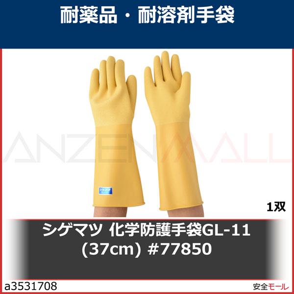 商品画像a3531708シゲマツ 化学防護手袋GL-11 (37cm) #77850 77850 1双