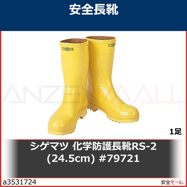 商品画像a3531724シゲマツ 化学防護長靴RS-2 (24.5cm) #79721 79721 1足