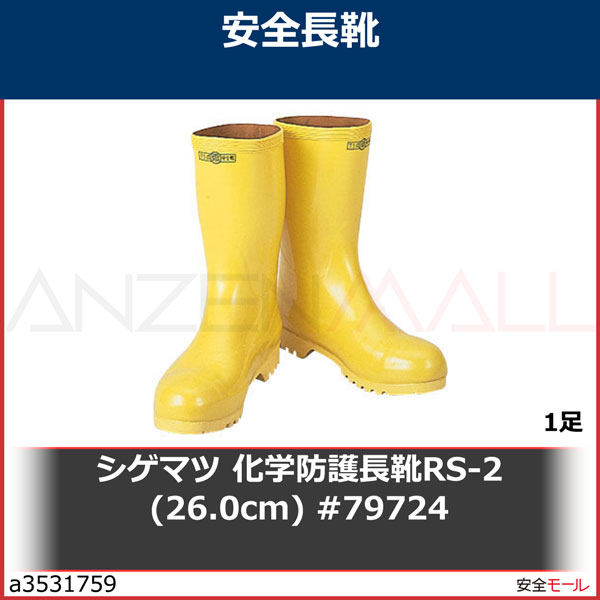 商品画像a3531759シゲマツ 化学防護長靴RS-2 (26.0cm) #79724 79724 1足