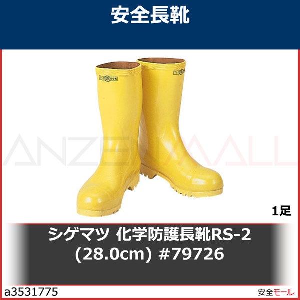 商品画像a3531775シゲマツ 化学防護長靴RS-2 (28.0cm) #79726 79726 1足