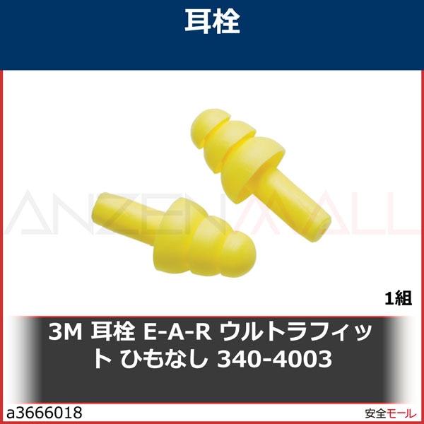 商品画像a36660183M 耳栓 E-A-R ウルトラフィット ひもなし 340-4003 3404003 1組